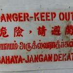 四ヶ国語で書かれた危険注意の看板